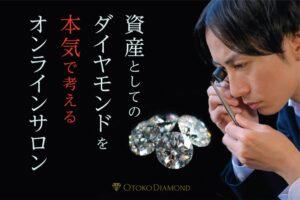 ダイヤモンドは資産になる?